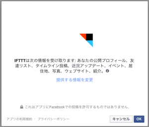 Facebook Channel接続
